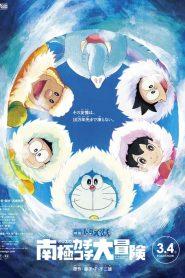 Doraemon: Great Adventure in the Antarctic Kachi Kochi (2017)