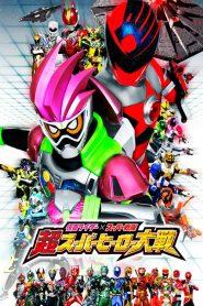 Super Super Hero War: Kamen Rider vs. Super Sentai (2017)