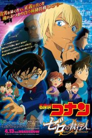 Detective Conan Movie 22: Zero The Enforcer (2018)