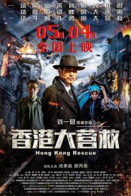 Hong Kong Rescue (2018)