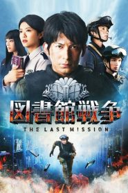 Library Wars: The Last Mission (2015)