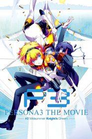Persona 3 the Movie: #2 Midsummer Knight's Dream (2014)