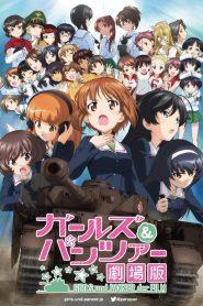 Girls und Panzer the Movie (2015)
