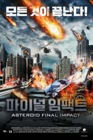 Asteroid: Final Impact (2015)