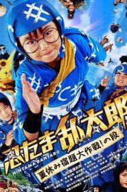 Ninja Kids!!!: Summer Mission Impossible (2013)